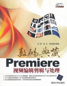 数码典藏——Premiere视频编辑剪辑与处理 9787302281726