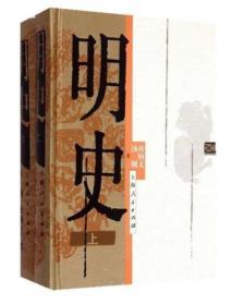 明史(上下)中国断代史系列 南炳文 汤纲 上海人民出版社