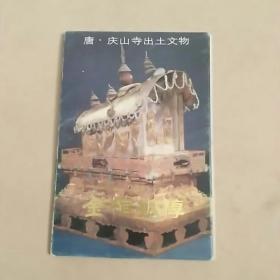 唐.庆山寺出土文物--金棺银椁(共10张)