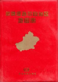 新疆维吾尔自治区地图册