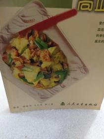 《常见慢性病营养配餐与食疗-高血压》一册