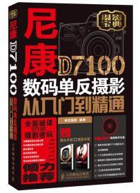尼康D7100數碼單反攝影從入門到精通-附1張DVD+1本鏡頭手冊+1本擺姿手冊