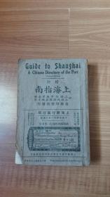 增订上海指南
