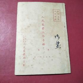 人民检察工作手册(第一集)1953年