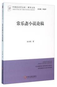 常乐斋小说论稿
