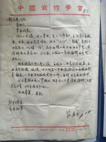 南京大学新闻学科创始人裴显生1988年致盐城师院中文系教授赵伯英信札一封
