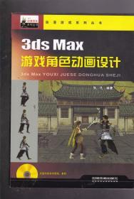 3ds Max游戏角色动画设计(附光盘)