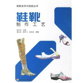 鞋靴制作工艺