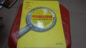 中国新诗选——一位日本青年所看到的中国(作者签名本)