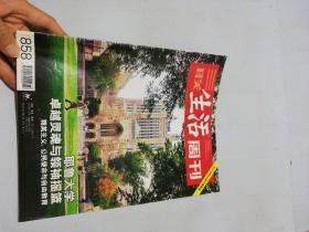 三联生活周刊2015.第42期总第858期