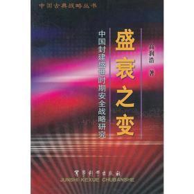 盛衰之变(中国封建盛世时期安全战略研究)/中国古典战略丛书