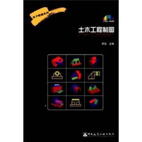 电子教程系列:土木工程制图