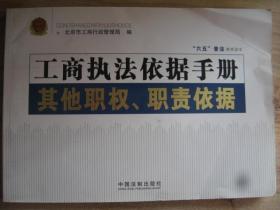 工商执法依据手册:其他职权、职责依据