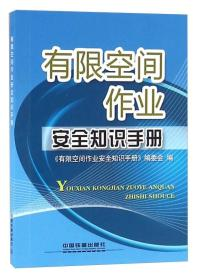 有限空间作业安全知识手册
