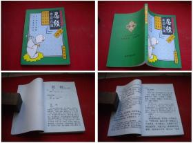 《忍经,劝忍百箴》,32开吴亮著,般若堂2015出版,5876号,图书