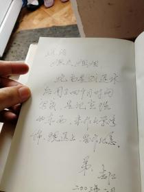 解放军出版社编辑张吉江签名图书一本