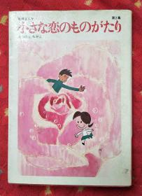 小さな恋のものがたり 第2集【日文原版】