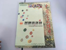 中国食品博览 第5期