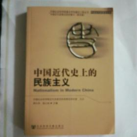 中国近代史上的民族主义