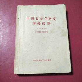中国共产党历史讲授提纲