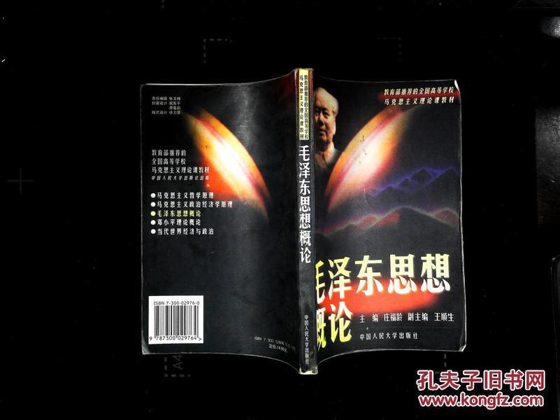 毛泽东思想概论