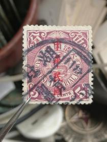 清代邮票五分 中文邮戳
