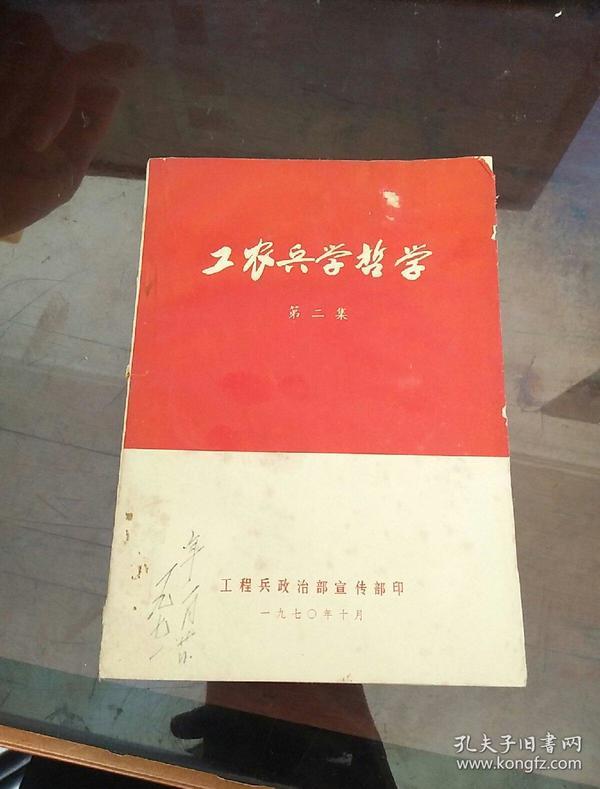 工农兵学哲学(第二集)