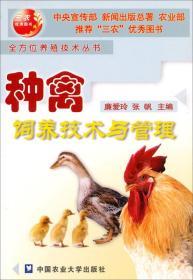 三农优秀图书·全方位养殖技术丛书:种禽饲养技术与管理