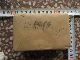 七八十年代的有机章盒一包合售,外包装稍有破损,如图