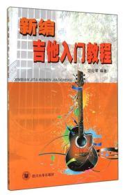 新编吉他入门教程 汪纪军 9787561433478