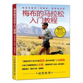 梅布的马拉松入门教程:像波马冠军一样跑步、思考和饮食