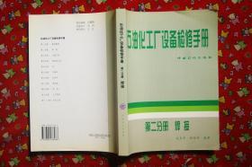 石油化工厂设备检修手册.第二分册.焊接