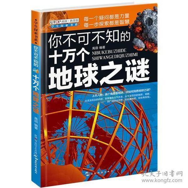 (全新版)学生探索书系·你不可不知的十万个地球之谜