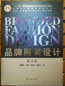 品牌服装设计(第4版)