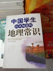 中国学生应该知道的地理常识