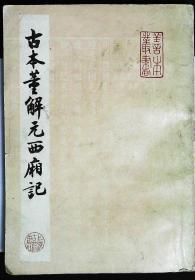 古本董解元西厢记1984年上海古籍出版社出版32开本 完整不缺页 x8