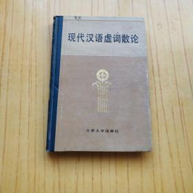 现代汉语虚词散论