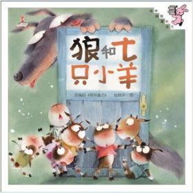 伴我长大经典童话:狼和七只小羊(精装)