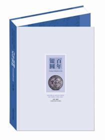 百年银圆:中国近代机制币珍赏