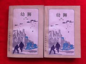 幼狮 上下册 二十世纪外国文学丛书