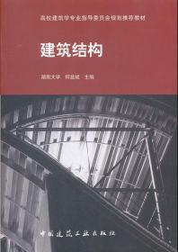 建筑结构 9787112066483 何益斌 中国建筑工业出版社