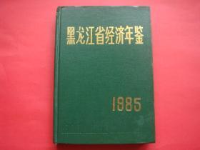 黑龙江省经济年鉴1985