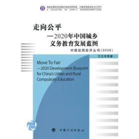 走向公平——2020年中国城乡义务教育发展蓝图——中国宏观经济丛书(2009)