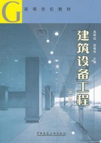 建筑设备工程 9787112071845 高明远,岳秀萍 中国建筑工业