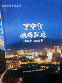 西宁市城西区志(1987-2005)【复审稿】