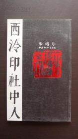 西泠印社中人 朱培尔