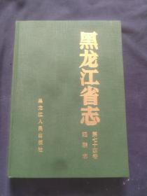 黑龙江省志.第七十四卷.妇联志
