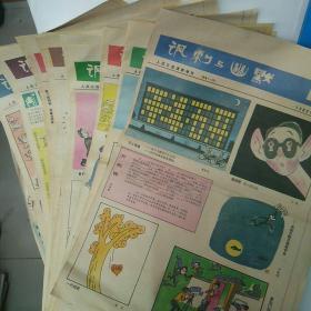 老报纸      人民日报漫画增刊   《讽刺与幽默》  1985年第9-24期 共16期