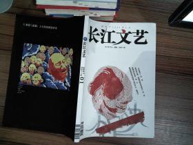 长江文艺 2017 .01总第711期