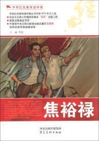 中华红色教育连环画 焦裕禄-